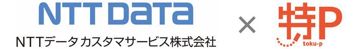 """NTTデータカスタマサービスと実証実験"""