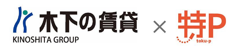 """""""木下の賃貸&特Pロゴ"""""""