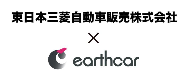 mitsubishi × earthcar