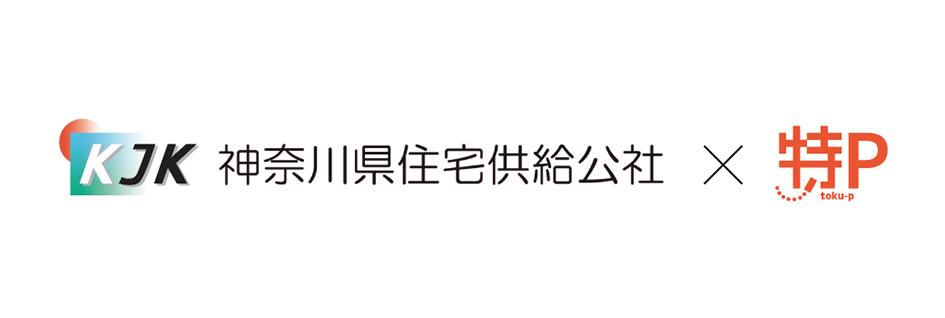 神奈川県住宅供給公社×特P